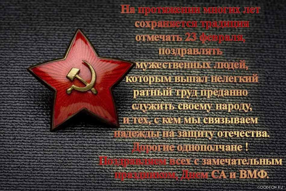 Поздравление с днем советской армии и военно морского флота стихи 99